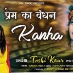 प्रेम का बंधन कान्हा | 2020 श्याम भजन | Toshi Kaur | Prem Ka Bandan | Latest Shyam Bhajan