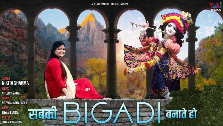 सबकी बिगड़ी बनाते हो | Lyrical श्याम भजन | Sabki Bigdi Banate Ho by Nikita Sharma (Full HD)
