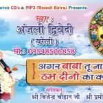 2018 Superhit Krishna Bhajan #Agar Baba Tu Na Hota Tu Hum Dino Ka Kya Hota #Anjali Dwivedi Ji