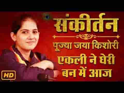 jaya Kishori ji Bhajan एकली ने घेरी वन में आज श्याम तने कैसी ठानी रे लिरिक्स