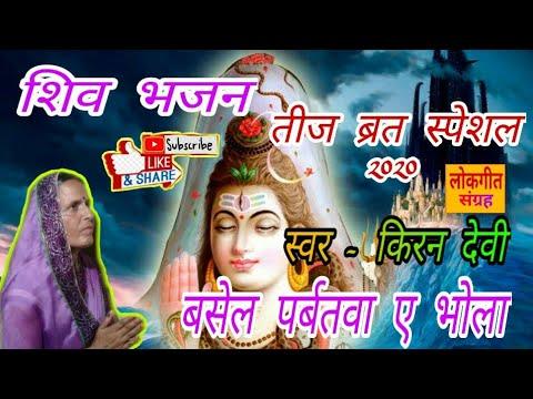 शिव जी भजन लिरिक्स – Shiv bhajan 2020 || सँगवा में लेके गौरी मैया के बसेल पर्वतवा ए भोला | शिव भजन | teej ka geet |