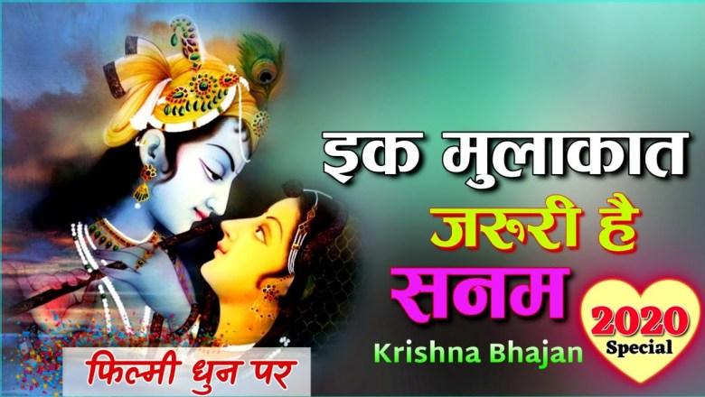 krishna bhajan फिल्मी तर्ज में… जिंदा रहने के लिए तेरी कसम !! Krishna Bhajan
