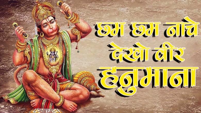 Hanuman Bhajan छम छम नाचे देखो वीर हनुमाना || श्री हनुमान भजन || सबसे लोकप्रिय हनुमान भजन  2018