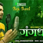 Shiv Bhajan Gangdhara – Birju Barot | New Shiv Bhajan | गंगधारा | Bholenath Song | Birju Barot Official|