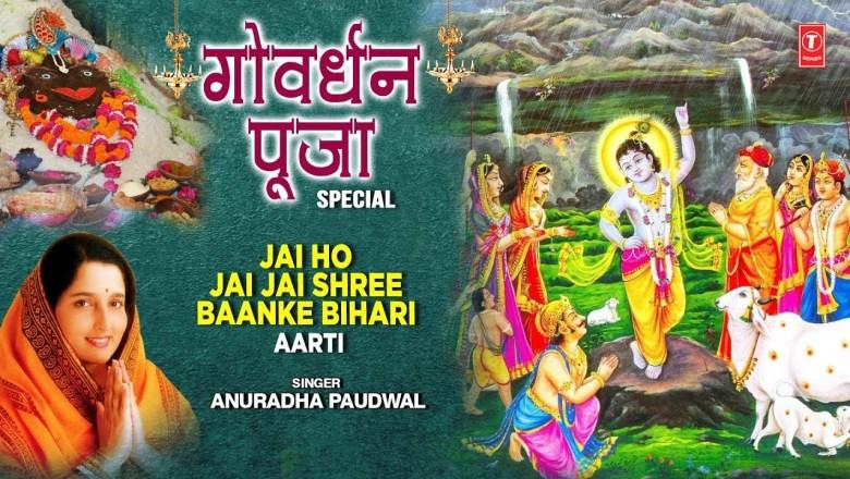 bihari ji aarti गोवेर्धन पूजा Special भजन Jai Ho Jai Jai Shree Baanke Bihari (Aarti) I ANURADHA PAUDWAL I Govardhan