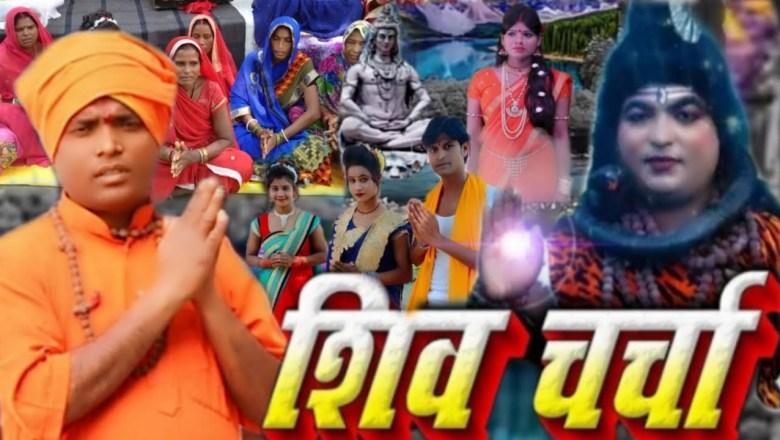 शिव जी भजन लिरिक्स – जागी ए शिव जी,shiv charcha,shiv charcha bhajan,shiv guru bhajan by sachin rituraj, #shivcharcha