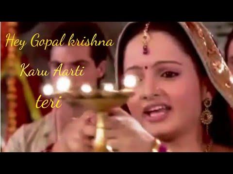 krishna aarti Hey Gopal Krishna Karu Aarti Teri | krishna Aarti | Gopi Bahu Aarti Sath Nibhana Sathiya