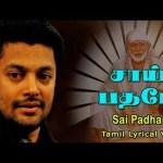 சாய் பதமே | Sai Pathame | Engum Sai | Madhu Balakrishnan | Shirdi Sai Baba Song Tamil | Anush Audio