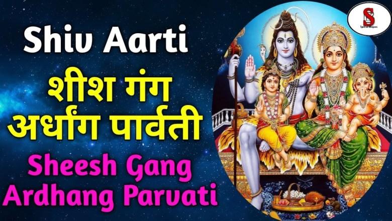 शिव जी भजन लिरिक्स – Shiv Aarti | Sheesh Gang Ardhang Parvati (शीश गंग अर्धंग पार्वती) Lakhbir Singh Lakkha (Shiv Bhajan)
