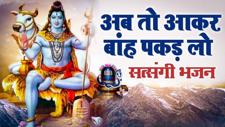 शिव जी भजन लिरिक्स – अब तो आकर बांह पकड़ लो || Shiv Bhajan 2020 || Soulful Lord Shiv Bhajan 2020 || Ravi Raj