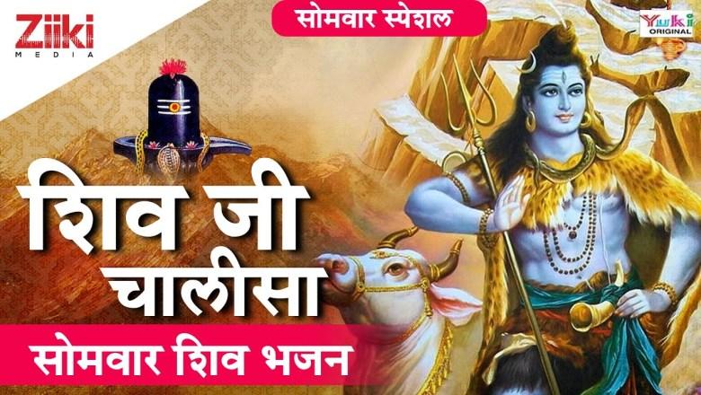 शिव जी भजन लिरिक्स – सोमवार शिव भजन || शिव जी चालीसा || Shiv Ji Chalisa || Somwar Shiv Bhajan || #BhaktiDhara