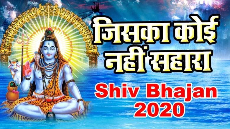 शिव जी भजन लिरिक्स – जिसका कोई नहीं सहारा उसका भोलेनाथ है || Latest Shiv Bhajan 2020 || Shiv Bhajan 2020