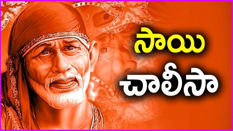 Shirdi Sai Baba Chalisa In Telugu – Popular Devotional Songs | Rose Telugu Movies