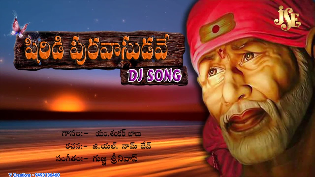 Shiridi Puravasudavey Dj Song || Sai Baba Song Remix || Shirdi Wale Sai  baba Dj Bass Mix || - Bhakti Gaane - Bhakti Bhajan Hindi Lyrics