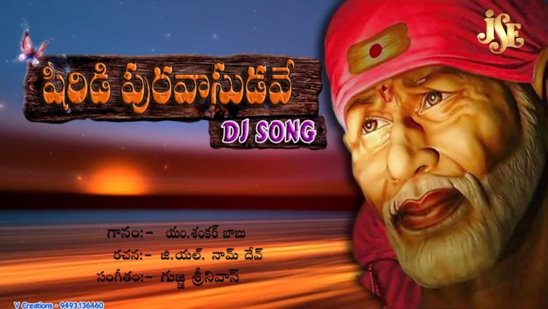 Shiridi Puravasudavey Dj Song || Sai Baba Song Remix || Shirdi Wale Sai baba Dj Bass Mix ||
