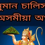 হনুমান চালিসাৰ অৰ্থ অসমীয়াত | Hanuman chalisa Assamese meaning