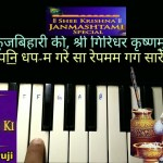 Aarti kunj bihari ki (lord krishna aarti) Piano Tutorial, in a very simple way, for beginners