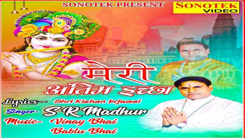 मेरी अंतिम इच्छा | Meri Antim Ichha | Sk Madhur | Krishna  Bhajan | Rathore Cassettes
