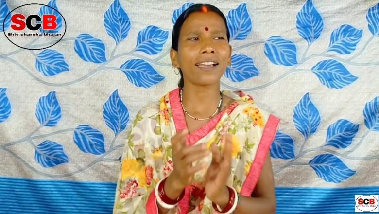 शिव जी भजन लिरिक्स – ए सखी गौरा के दूलहबा Shiv bhajan l Shiv charcha bhajan l Rekha bahan