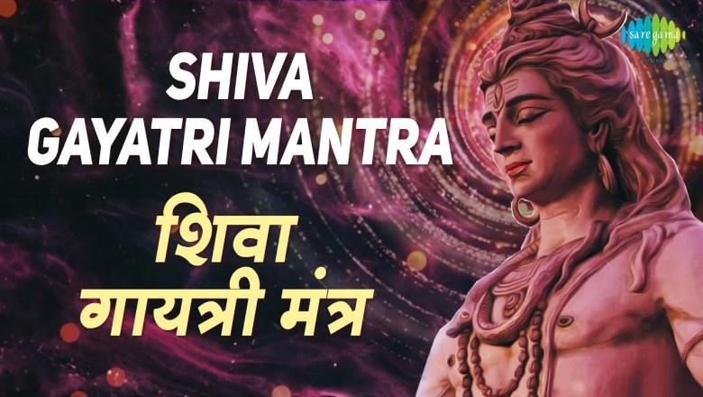 शिव जी भजन लिरिक्स – Shiva Gayatri Mantra | शिवा गायत्री मंत्र | Suresh Wadkar | Essential Chants Of Shiva | Shiv Bhajan