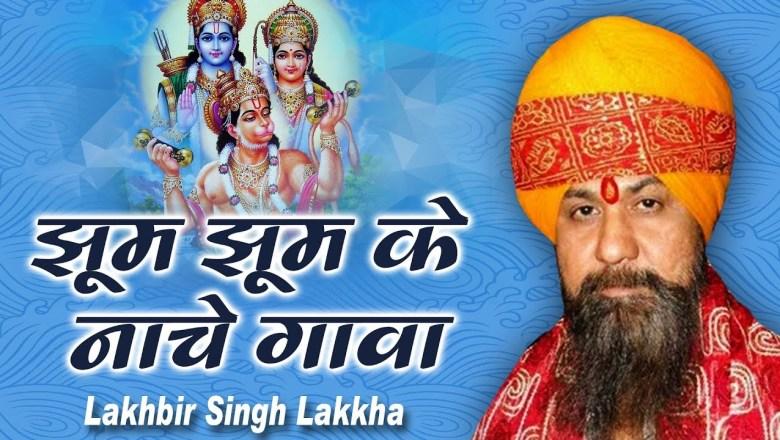 "Lakhbir Sing Lakkha Special Hanuman Bhajan ""Main Jhoom Jhoom Nacha Gawa"" – Hanuman Ji Special Song"