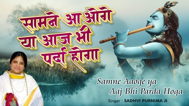 सामने आओगे या आज भी पर्दा होगा    Krishna Bhajan 2019    Sadhvi Purnima Ji