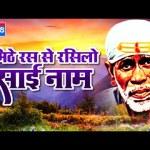 Sai Baba Songs – Mithe Ras Se Rasilo Sai Naam Lage – New Shirdi Sai Baba Bhajan