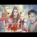 शिव जी भजन लिरिक्स – shiv bhajan- mhare gaam mai Sukhwinder kashyap bhola song