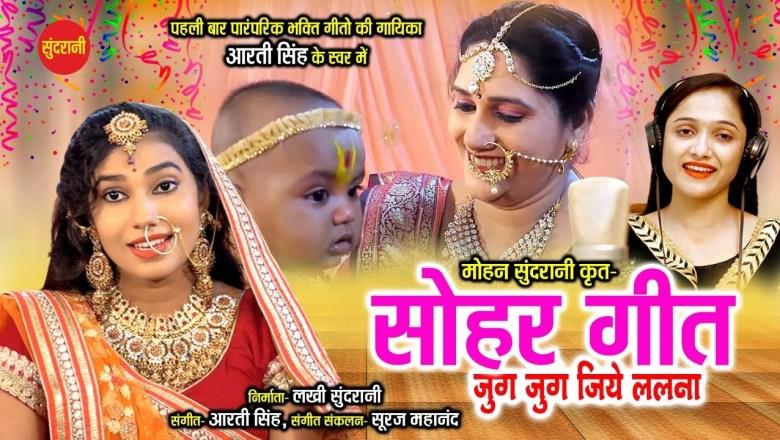सोहर गीत – जुग जुग जिये ललना || कृष्ण जन्मास्टमी स्पेशल –  Aarti Singh – New Krishna Bhakti Video