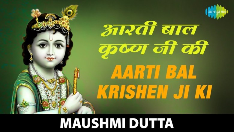 Aarti Bal Krishen Ji Ki |आरती बालकृष्णाजी की |Maushmi Dutta | Aartiyan Vrindavan Ki | Krishna Bhajan