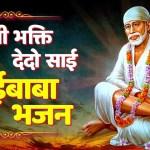 Shirdi Sai Baba Bhakti Geet | शिर्डी साईबाबा भजन | સાઈબાબા ભજન | De Do Sai Apani Bhakti