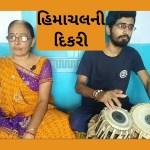 शिव जी भजन लिरिक्स – Himachal Ni Dikari l હિમાચલની દિકરી l New Shiv Bhajan 2020 l Mamta Soneji