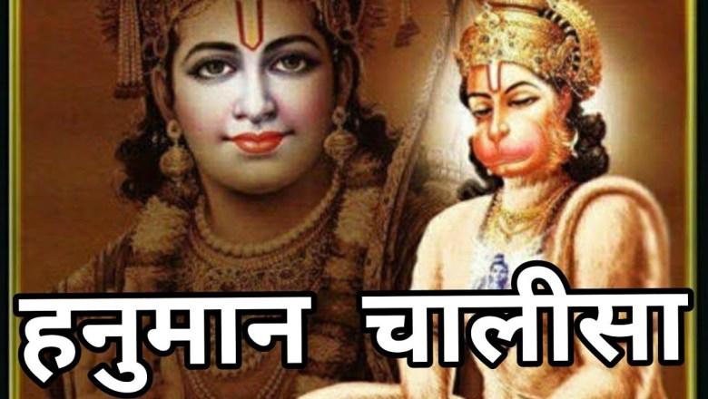 Hanuman Chalisa – Braj Rasik JSR Madhukar ji