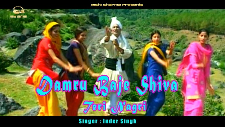 शिव जी भजन लिरिक्स – Damru Baje Shiva    Teri Nagri    Himachali Pahari Shiv Bhajan Video    Inder Singh    New series   