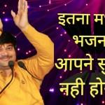 Mujhko madhav ka Sahara chahiye||Krishna bhajan||pujya shravan ji