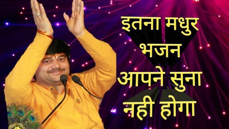 Mujhko madhav ka Sahara chahiye  Krishna bhajan  pujya shravan ji