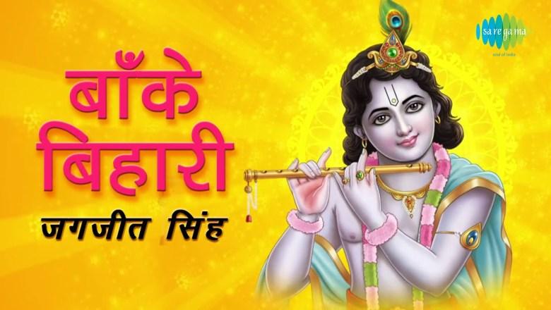 Banke Bihari   बनके बिहरी   Krishna Bhajan & Kirtan   Jagjit Singh
