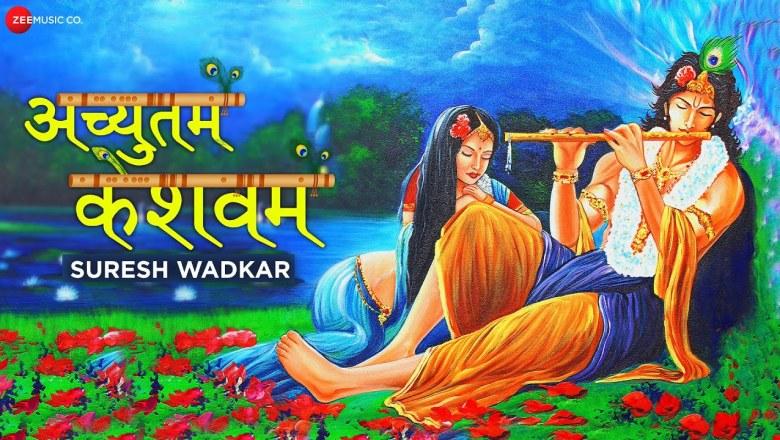 अच्युतम केशवम – Lyrical   Achyutam Keshavam Krishna Damodaram   Krishna Bhajan by Suresh Wadkar