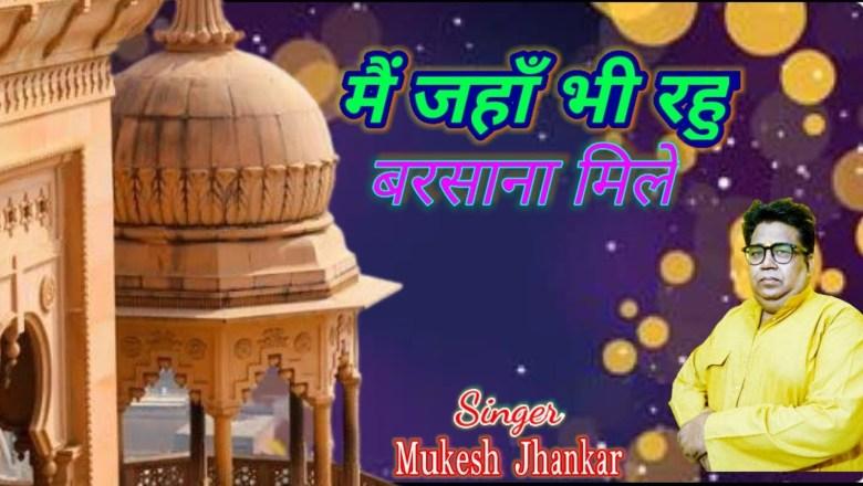 तेरे रंग मे रंगा हर जमाना मिले   Letest Krishna Bhajan   Mukesh Jhankar