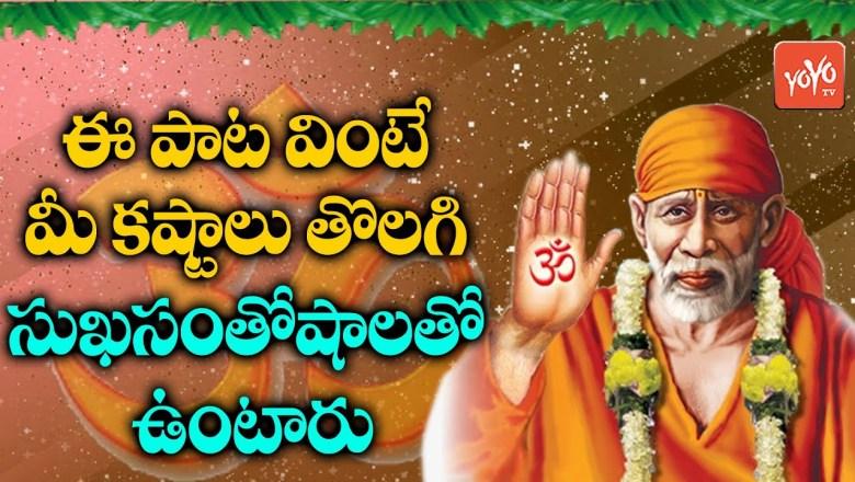 ఓం శివమ్ సాయి దత్తాత్రేయ సాయి..  Ome Shivam Sai Dattatreya Sai Song   Sai Baba Songs   YOYO TV Music
