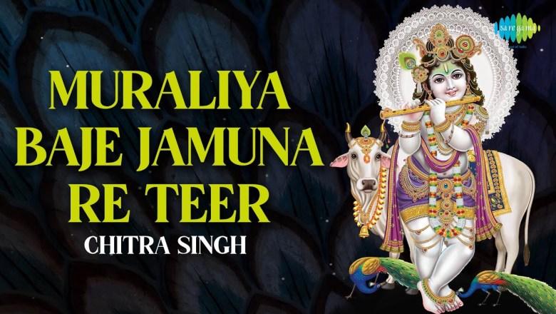 Muraliya Baje Jamuna Re Teer  मुरिलियर बजे जमुना रे तीर Krishna Bhajan   रविवार Special Chitra Singh
