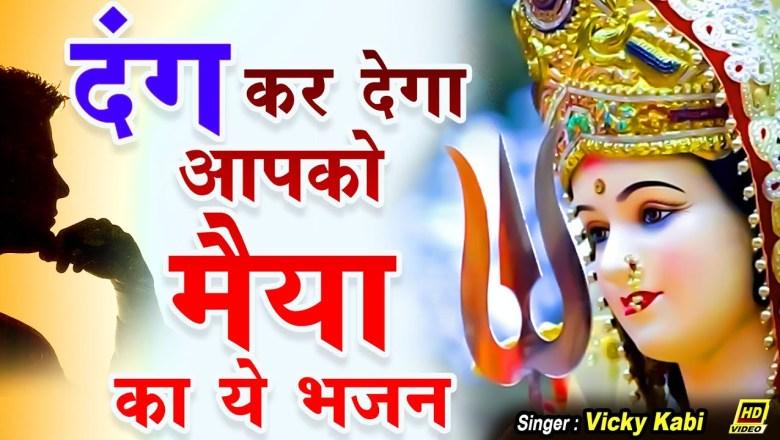 शिव जी भजन लिरिक्स – मैया के श्रृंगार का शानदार भजन | Mata Rani Bhajan Song | Sherawali Mata Ke Bhajan | Devi Bhajan