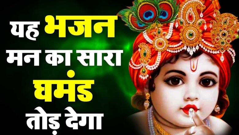 अच्युतम केशवम – Kaun Kehte hai Bhagwan Aate nahi – Ravi Raj – Krishna Bhajan