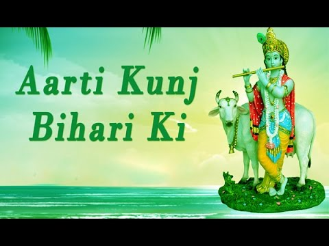 Aarti Kunj Bihari Ki | Krishna Aarti | Full