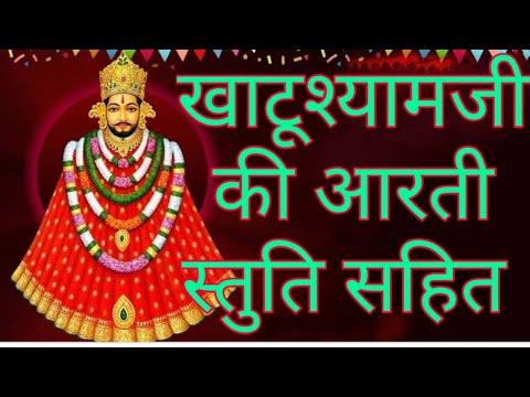 Khatushyamji Ki Aarti Stuti Sahit | Renu Thakur | खाटूश्यामजी की आरती स्तुति सहित |SKT GURUJI |