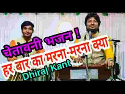 मरना है तो एक बार मरो फिर चौरासी में पड़ना क्या लिरिक्स  हिंदी  हिंदी भजन  लिरिक्स
