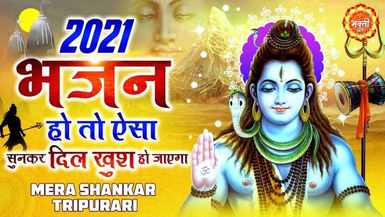 शिव जी भजन लिरिक्स – New Bhajan 2021 – Shiv Bhajan 2021 | New Shiv Bhajan 2021 | Latest Shiv Bhajan 2021 – Shiv Song 2021