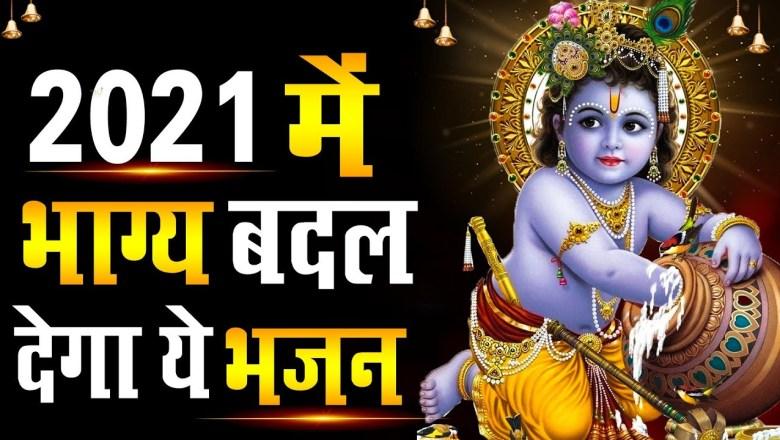2021 में भाग्य बदल देगा ये कृष्ण भजन || Superhit Krishna Bhajan 2021