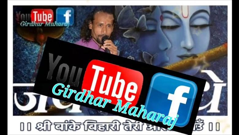 बाँकेबिहारी की आरती | he girdhar teri aarti gaun | krishna aarti bhajan | Girdhar Maharaj Bhajan CG