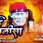 Sai Chalisa | साई चालिसा | Sai Baba Songs | Dilip Shadangi